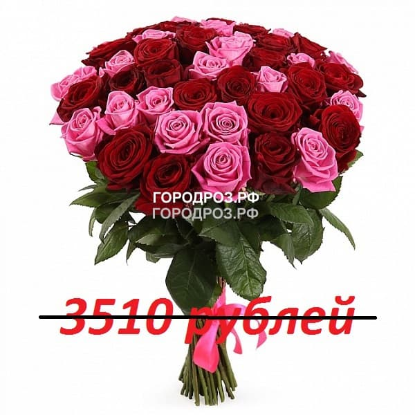 Букет из 39 красных и розовых роз