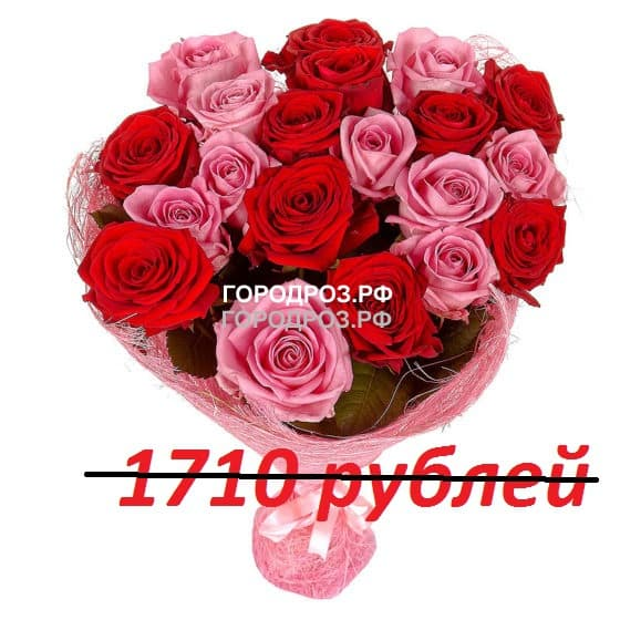 Букет из 19 красных и розовых роз