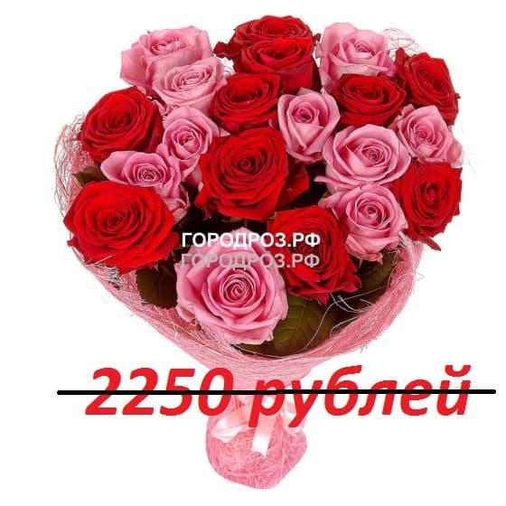 Букет из 25 красных и розовых роз