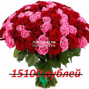 Букет из 151 красной и розовой розы